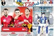 صفحه نخست روزنامه های ورزشی یکشنبه