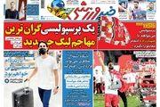 روزنامه های ورزشی پنجشنبه 21 مرداد