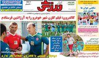 روزنامه های ورزشی دوشنبه 15 مهر 98