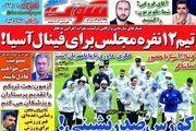 صفحه نخست روزنامه های ورزشی دوشنبه 17 آذر