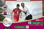 پیروزی شاهین بوشهر مقابل نساجی