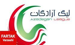 زمان دیدار دو تیم آلومینیوم اراک و شهرداری تبریز تغییر کرد