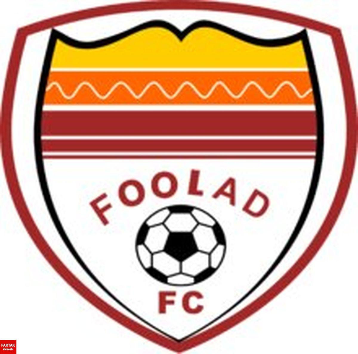 باشگاه فولاد، مجوز حرفهای گرفت