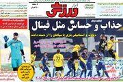 صفحه نخست روزنامه های ورزشی دوشنبه