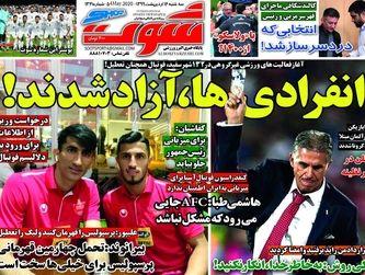 روزنامههای ورزشی سهشنبه 16 اردیبهشت 99