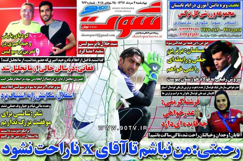 روزنامه های ورزشی چهارشنبه ۳ مرداد ۹۷