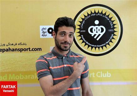 مدافع تیم فوتبال سپاهان قراردادش را تا پایان فصل تایید و نهایی کرد