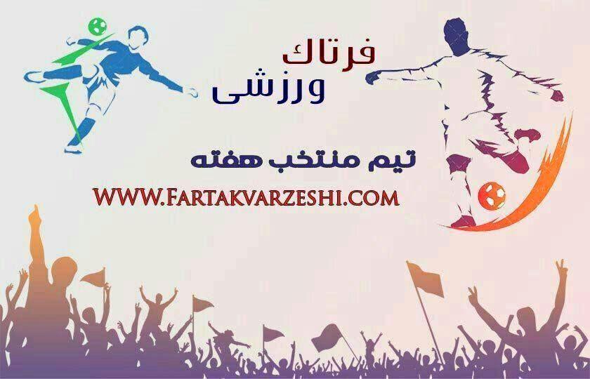 تیم منتخب هفته بیست و پنجم لیگ برتر (عکس)