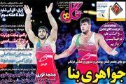 روزنامه های ورزشی یکشنبه 18 مهر