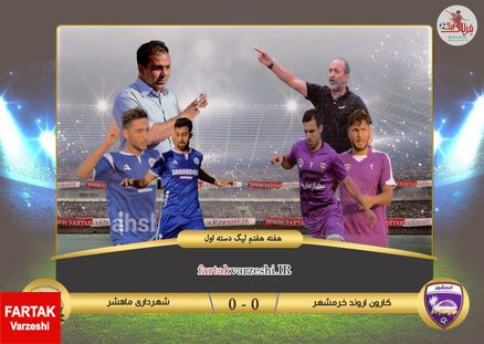 کارون اروند - شهرداری ماهشهر/ دربی بی حال خوزستان؛ هوای اروند کنار به بندرنشین ها نساخت!