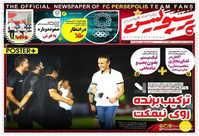 روزنامه های ورزشی چهارشنبه 13 مرداد