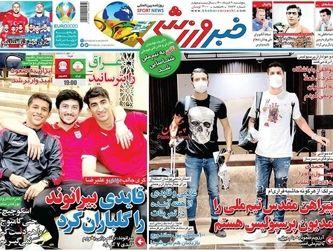 روزنامه های ورزشی پنجشنبه 20 خرداد ماه