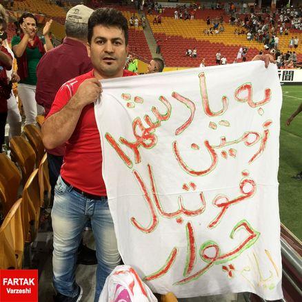 رخدادی که می تواند نماد عشق و مظلومیت فوتبال بر سر در فیفا باشد