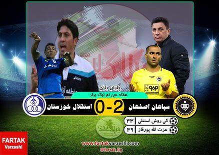 سپاهان 2-0 استقلال خوزستان؛ طلایی پوشان اصفهان نایب قهرمان شدند