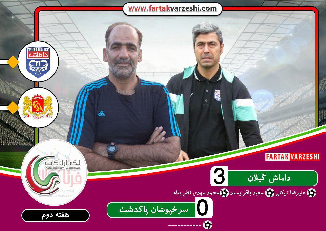 داماش گیلان3 - 0 سرخپوشان پاکدشت؛ داماشی ها انتقام ملوان را گرفتند/ پیروزی شیرین در یک بازی تهاجمی