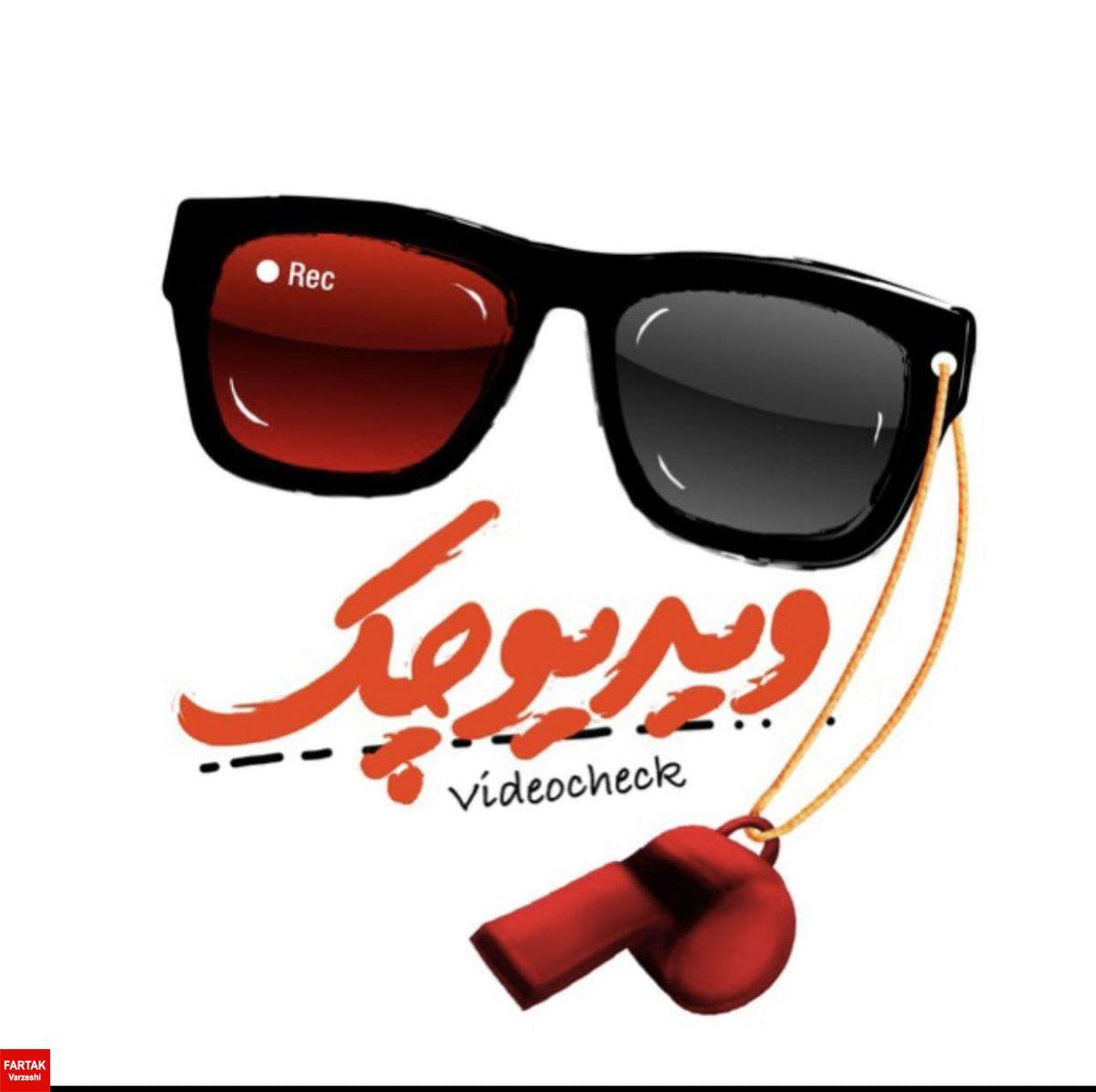 شروع فصل جدید برنامه ویدیوچک از 15 مهر ماه