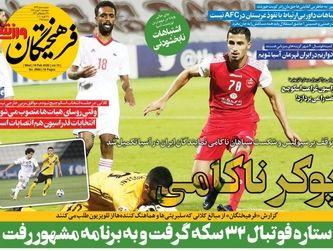 روزنامه های ورزشی چهارشنبه 30 بهمن 98