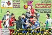 روزنامه های ورزشی یکشنبه 26 اردیبهشت ماه