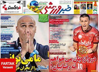 روزنامه های ورزشی چهارشنبه ۲۰ مرداد ۹۵