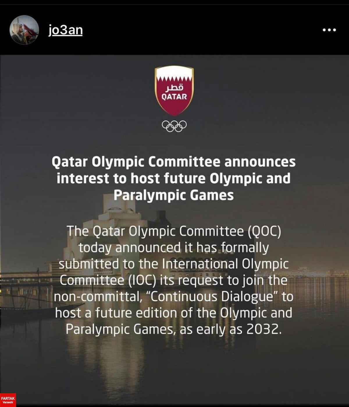 اعلام آمادگی قطر برای برگزاری المپیک و پارا المپیک