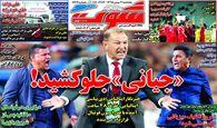روزنامه های ورزشی پنجشنبه 3 بهمن 98