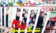 روزنامه های ورزشی پنجشنبه 18 مهر 98