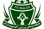 بیانیه رسمی باشگاه آلومینیوم اراک؛