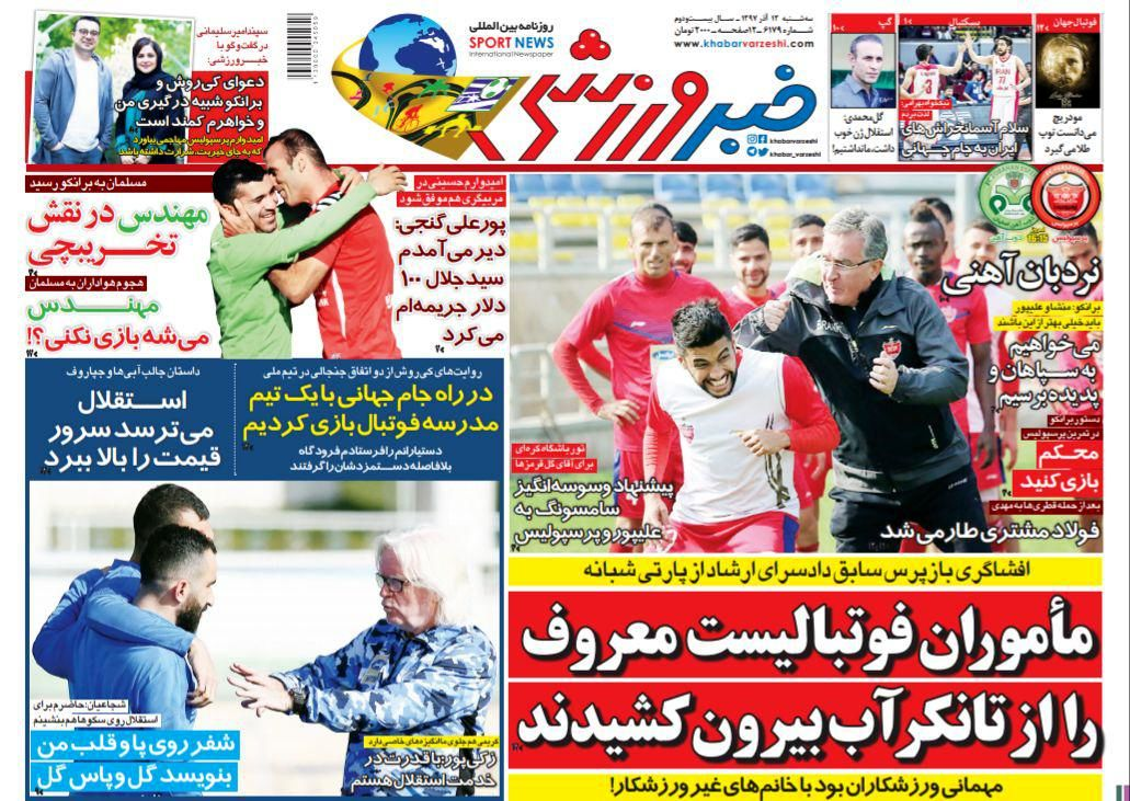 روزنامه های ورزشی سهشنبه 13 آذر 97
