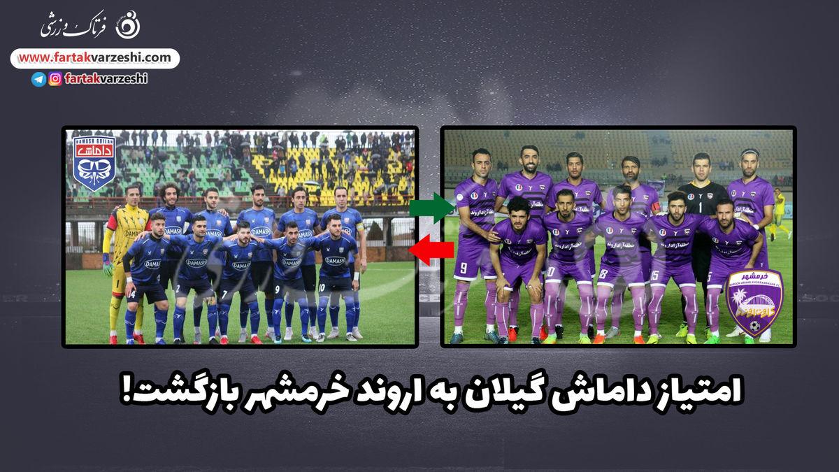 فوری:امتیاز داماش گیلان به اروند خرمشهر بازگشت!
