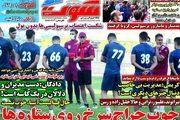 روزنامه های ورزشی پنجشنبه 24 مهرماه
