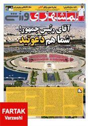 روزنامه های ورزشی چهارشنبه ۹ آبان ۹۷