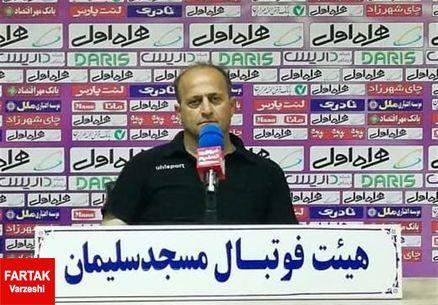 مربی نفت مسجدسلیمان: انشاالله فردا با اقتدار در لیگ میمانیم