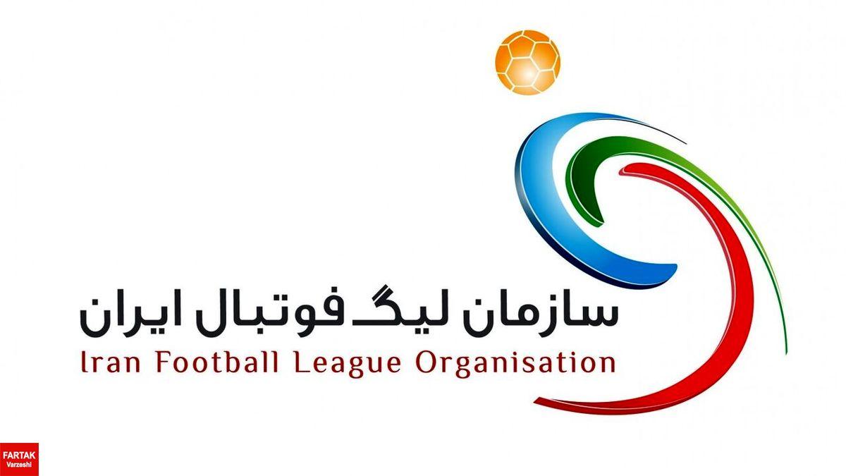 برنامه مرحله یک شانزدهم جام حذفی اعلام شد
