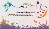 تیم منتخب هفته اول لیگ دسته یک +پوستر
