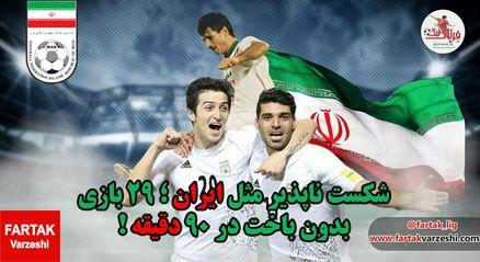 شکست ناپذیر مثل ایران؛ 29 بازی بدون باخت در 90 دقیقه!