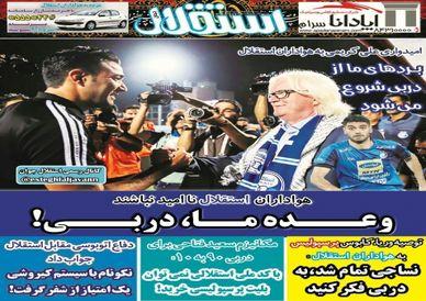 روزنامه های ورزشی یکشنبه ۱ مهر ۹۷