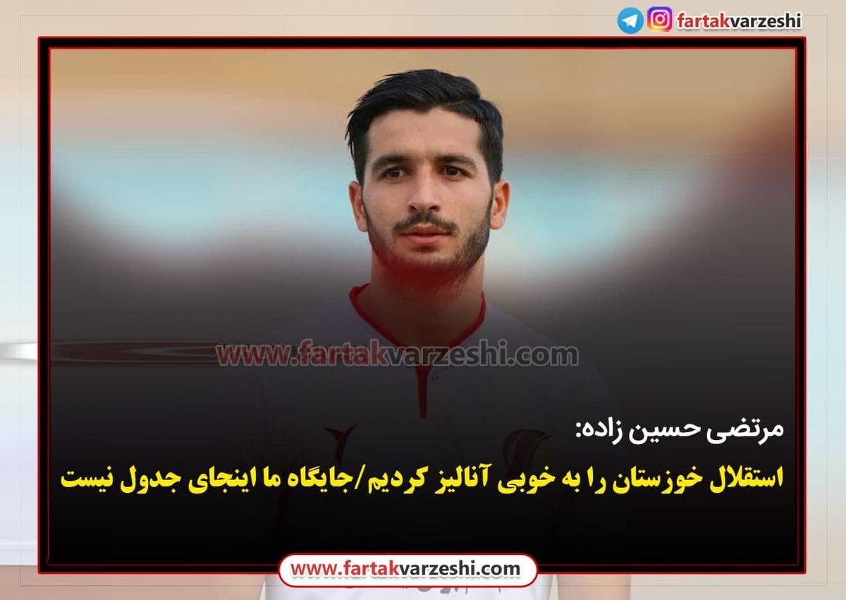 استقلال خوزستان را به خوبی آنالیز کردیم/جایگاه ما اینجای جدول نیست