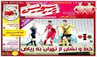 روزنامه های ورزشی شنبه 17 مهر