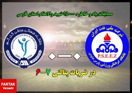 صعود پارسی ها به فینال تورنمنت شیراز با برتری مقابل گل گهر