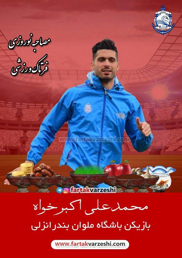 محمد علی اکبرخواه: بازگشتم به ملوان پس از ده سال بهترین اتفاق سال بود/انتخاب اول فصلم اشتباه بود!