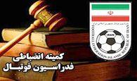 کمیته انضباطی رای در خصوص لیگ دسته اول فوتسال و فوتبال را صادر کرد