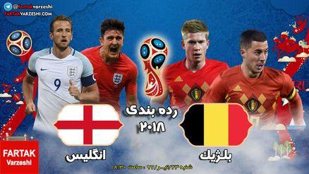 اختصاصی/ بلژیک- انگلیس؛ جدال حیثیی بازنده ها برای کسب عنوان سومی