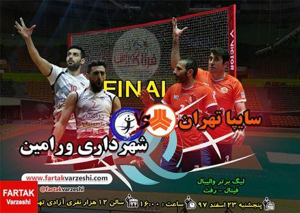 نارنجی پوشان در اندیشه اولین قهرمانی/ورامین برای دومین قهرمانی این بار در قالب شهرداری نه متین