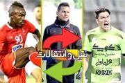 لحظه به لحظه با نقل و انتقالات فوتبال ایران