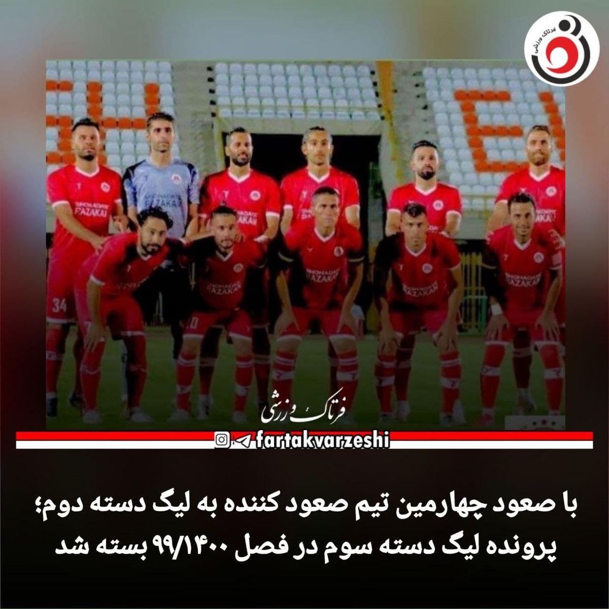 پرونده لیگ دسته سوم در فصل ۹۹/۱۴۰۰ بسته شد
