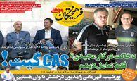 روزنامه های ورزشی سه شنبه 16 مهر 98