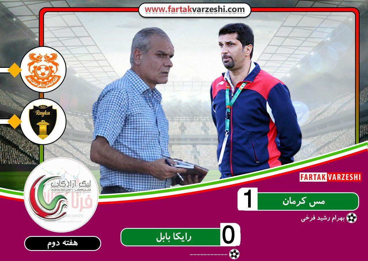 مس کرمان 1- 0 رایکابابل؛نفس راحت حسینی در دقایق پایانی/ حسرت بابلی ها در کرمان