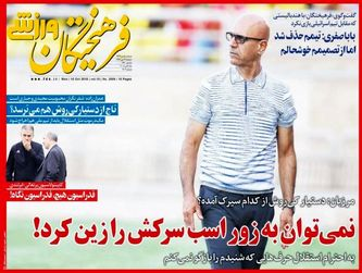 روزنامه های ورزشی امروز سه شنبه 23 مهر97