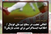 اتفاقی عجیب در سطح تیم ملی فوتبال / اطلاعیه اینستاگرامی برای جذب بازیکن!! + عکس