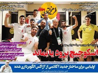 روزنامه های ورزشی پنجشنبه 27 خرداد ماه